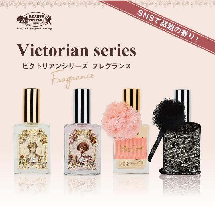 Victorian seriesビクトリアンシリーズ