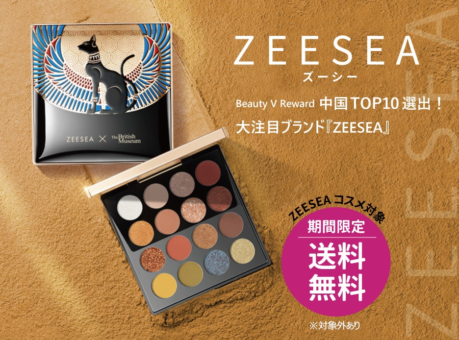 ZEESEA(ズーシー)