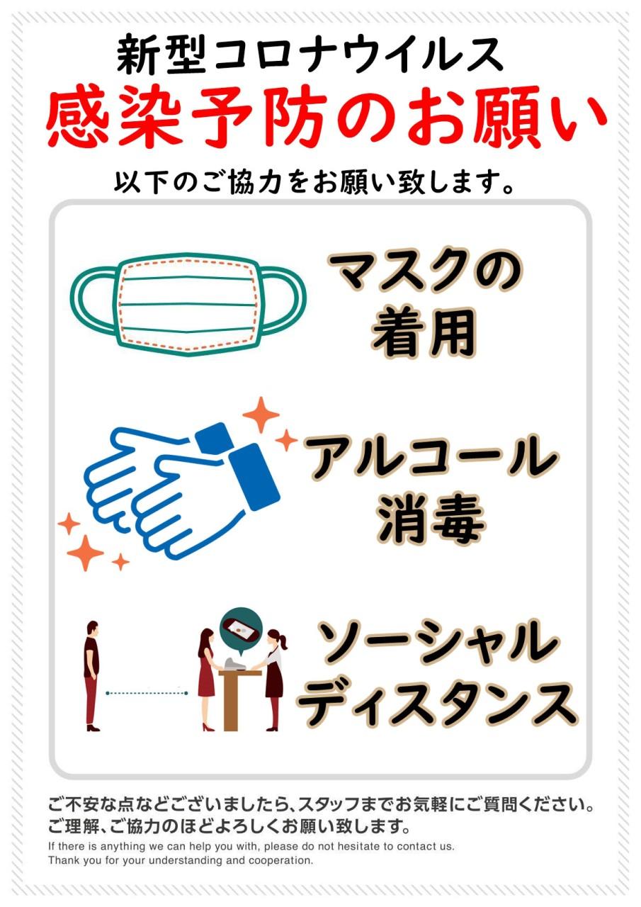 感染予防のお願い