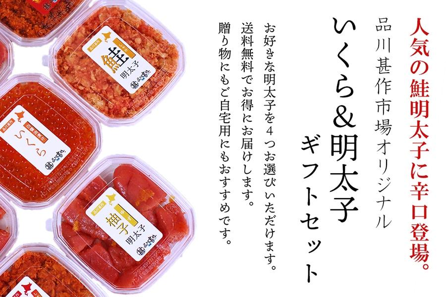 品川甚作市場オリジナルたらこ