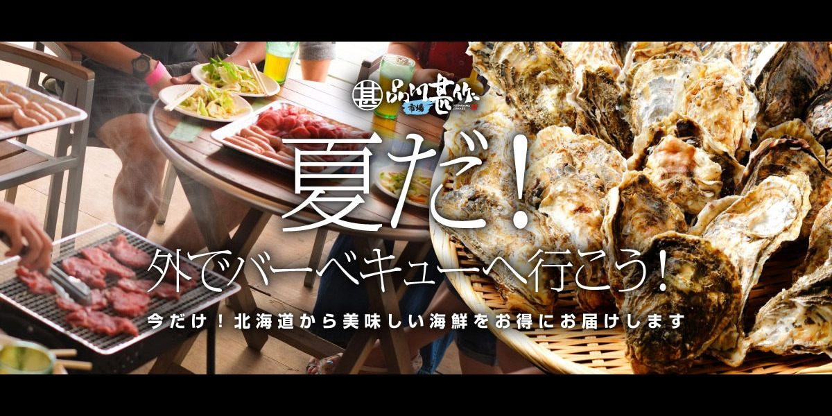 厚岸牡蠣祭