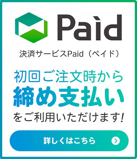 Paid支払いがご利用いただけます