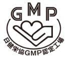 GMP工場認定マーク
