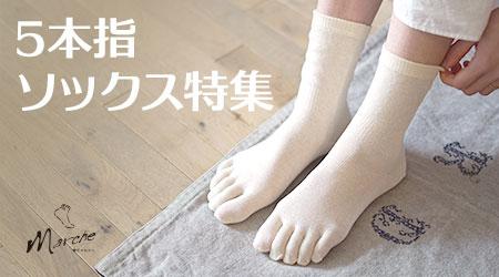 5本指靴下特集