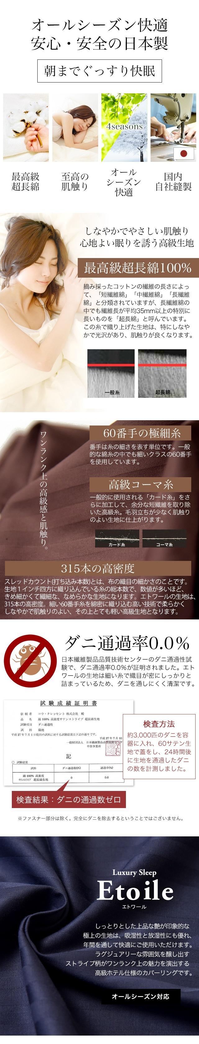 エトワール布団カバーセット最高級超長綿100%