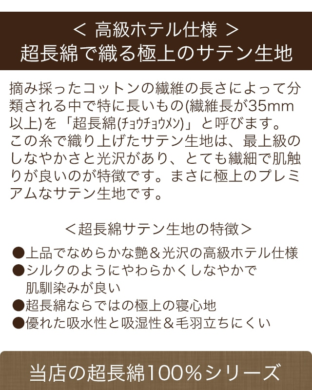 高級ホテル仕様防ダニ布団カバーセット