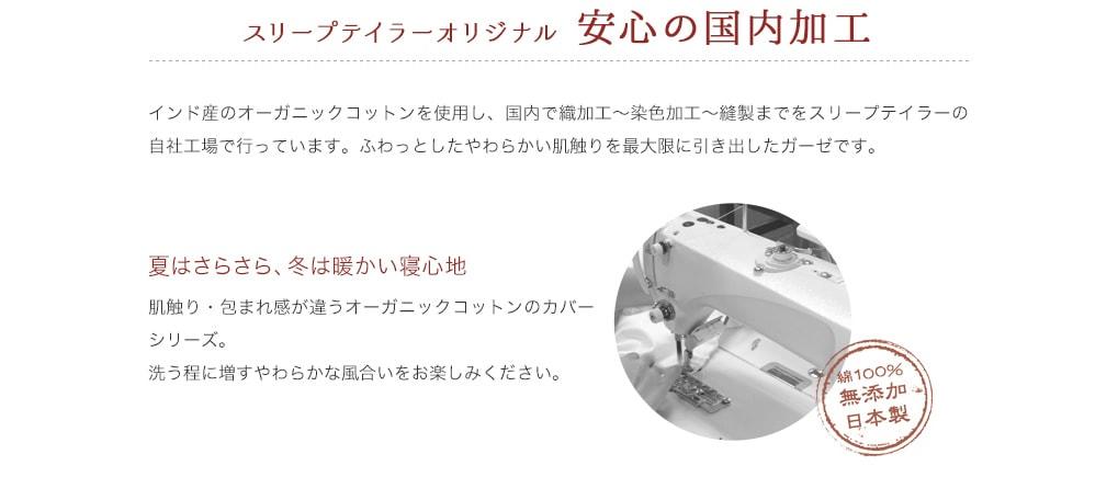 スリープテイラーオリジナル 安心の国内加工