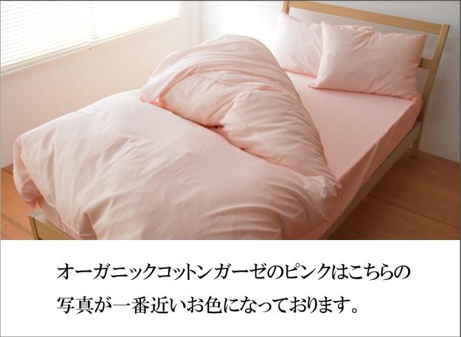 ピンク色について