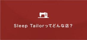 Sleep Tailorってどんなお店