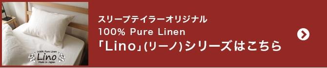 「リーノ」シリーズはこちら