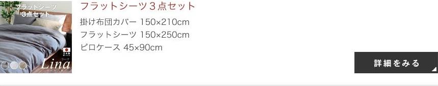 フラットシーツ3点セット