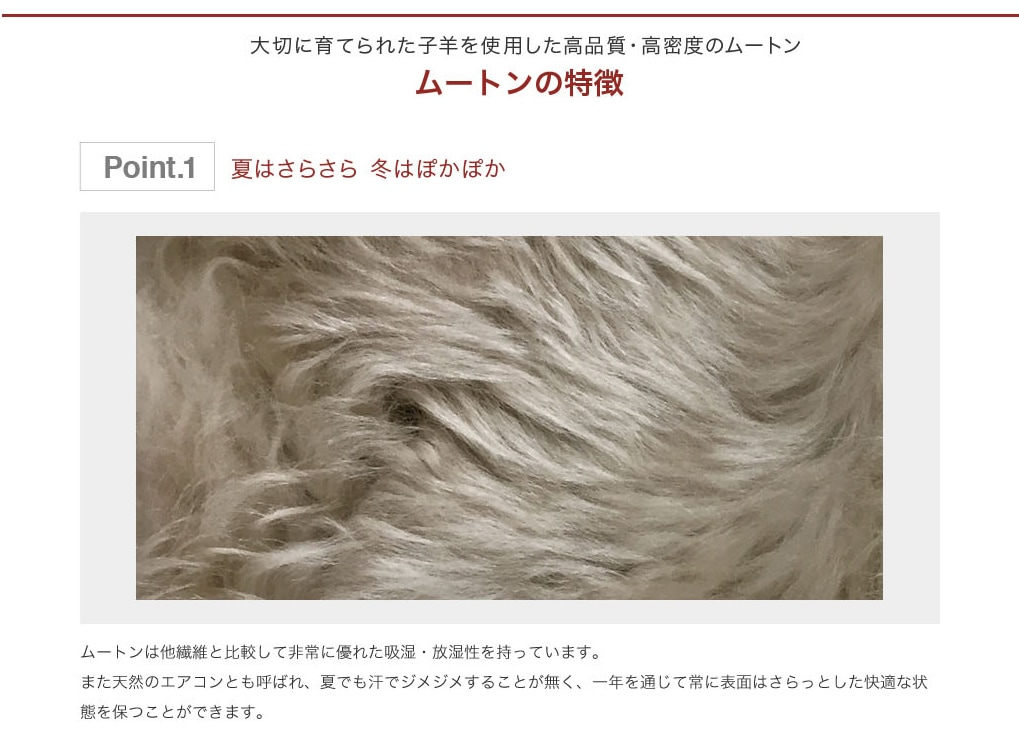 大切に育てられた子羊を使用した高品質・高密度のムートン