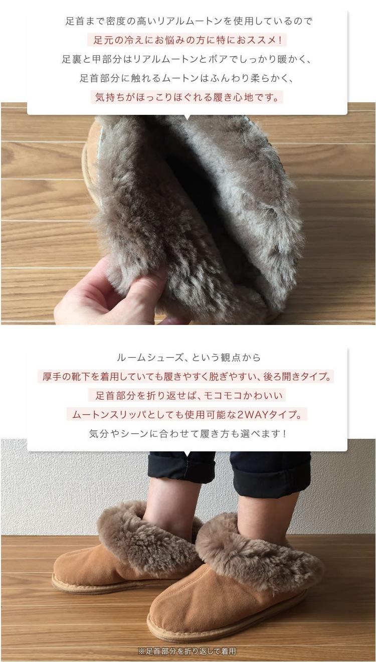足首まで密度の高いリアルムートンを使用しているので足元の冷えにお悩みの方に特におすすめ