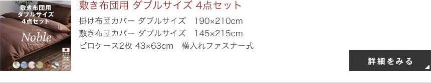 敷き布団用ダブルサイズ4点セット
