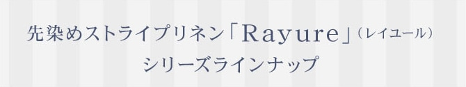 先染めストライプリネン「Rayure」シリーズラインナップ