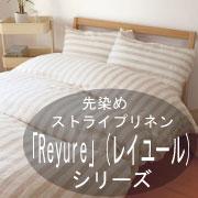 先染めストライプリネン 「Reyure」(レイユール)シリーズ