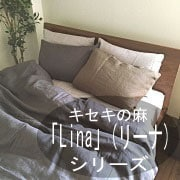 キセキの麻  「Lina」(リーナ)シリーズ