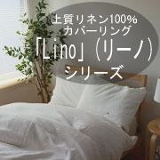 上質リネン100%カバーリング 「Lino」(リーノ)シリーズ