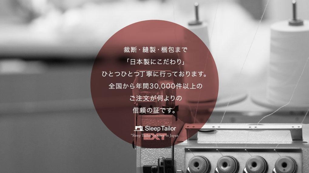 裁断・縫製・梱包まで「日本製にこだわり」ひとつひとつ丁寧に行っております。全国から年間30000件以上のご注文が何よりの信頼の証です。