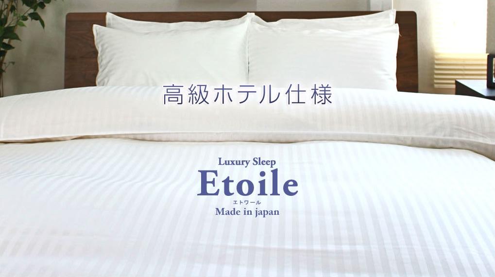 高級ホテル仕様 エトワール