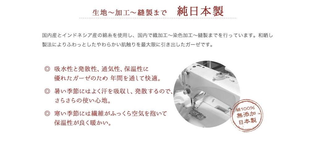 生地〜加工〜縫製まで純日本製!