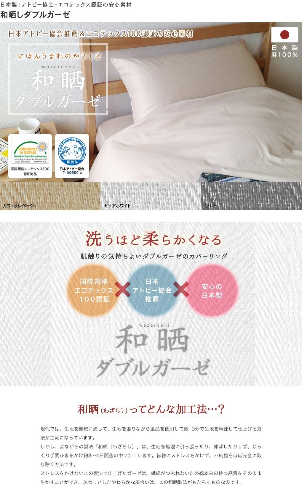 日本製!アトピー協会・エコテックス認証の安心素材  わざらダブルガーゼ