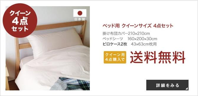 ベッド用クイーンサイズ4点セット