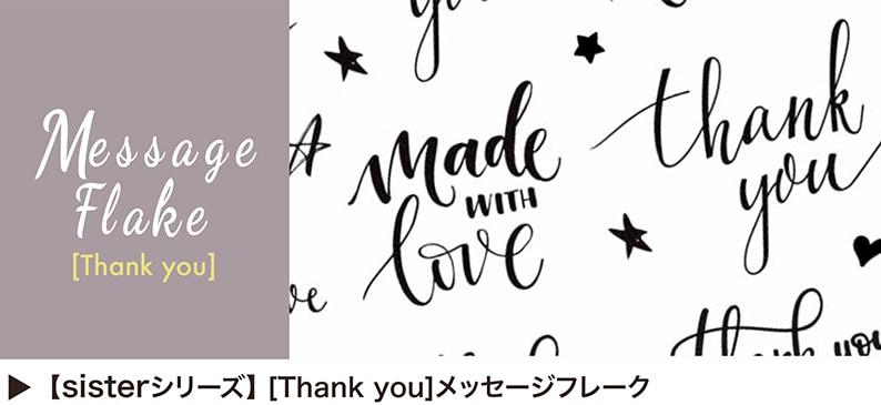 シスター[Thankyou]メッセージフレーク