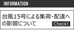 台風15号による集荷・配達への影響について