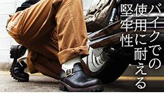 バイクでの使用に耐える堅牢性