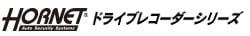 HORNETドライブレコーダーシリーズ