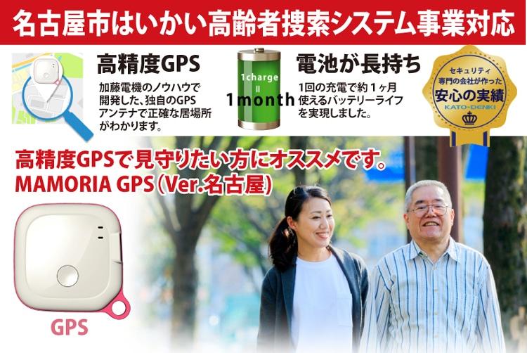 名古屋市 はいかい高齢者捜索システム事業