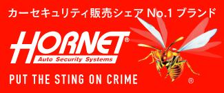 カーセキュリティ販売シェアNo.1 ブランド HOENET ホーネット