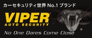 カーセキュリティ世界No.1ブランド VIPER ヴァイパー