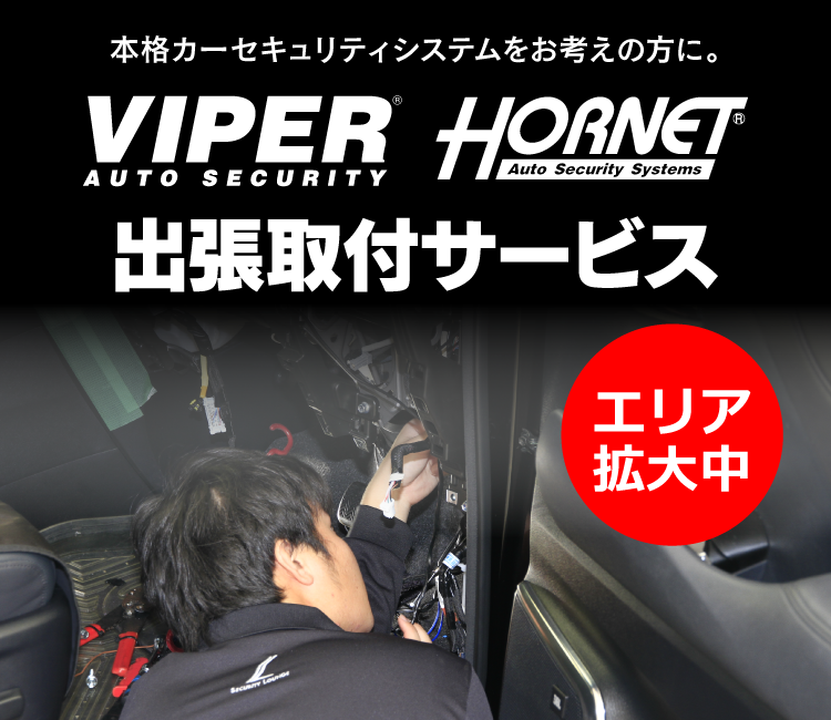VIOER HORNET 出張取り付けサービス