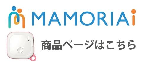 マモリアGPS商品ページ