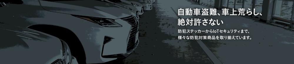 自動車盗難、車上荒らし、絶対許さない 防犯ステッカーからIoTセキュリティまで、様々な防犯対策商品を取り揃えています。