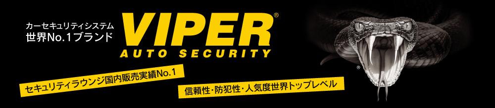カーセキュリティシステム 世界No.1ブランド VIPER セキュリティラウンジ国内販売実績No.1 信頼性・防犯性・人気度世界トップレベル