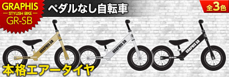 GR-SB 商品ページ