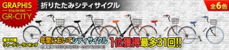GR-CITY 商品ページ