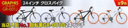 GR-001J 商品ページ
