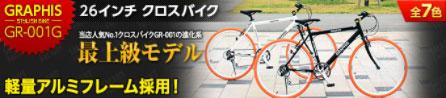 GR-001G 商品ページ