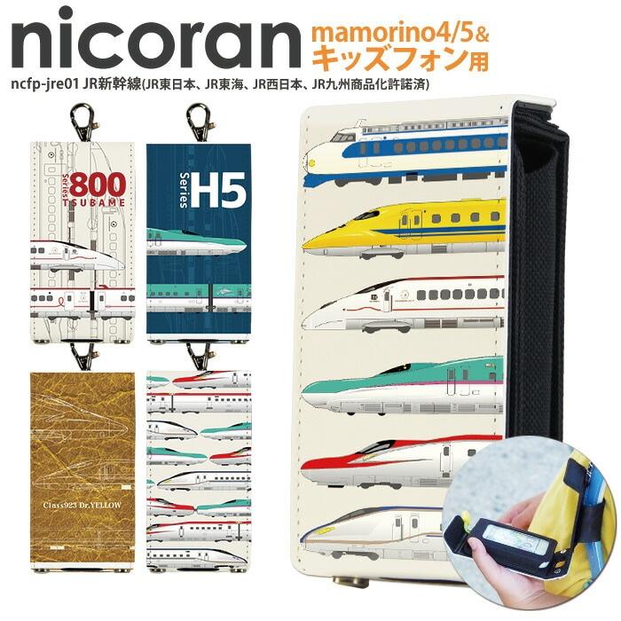 ニコラン_キッズ携帯