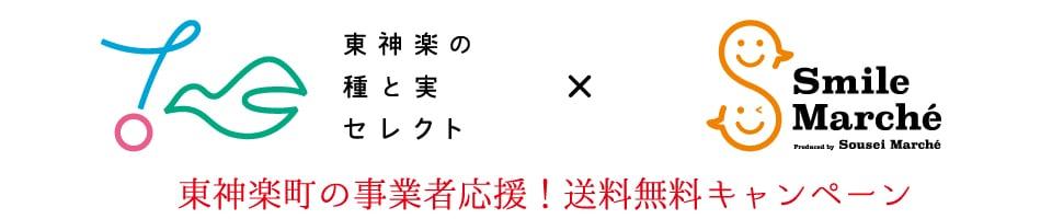 東神楽町事業者応援!送料無料キャンペーン