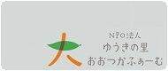NPO大塚
