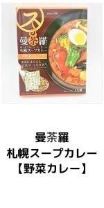曼荼羅野菜