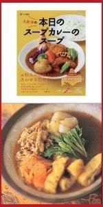 本日スープ