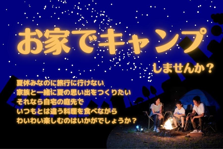 <h1>おうちキャンプ</h1>