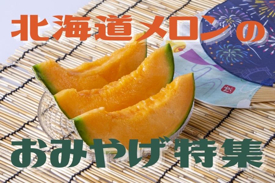北海道メロンおみやげ特集