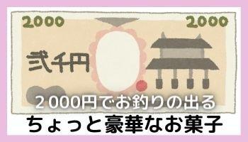 〜二千円へ